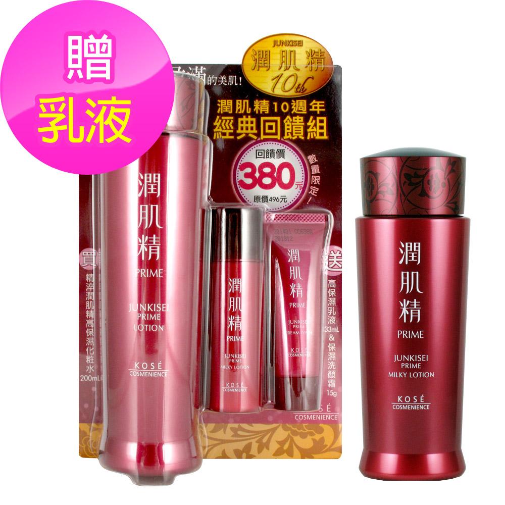 KOSE高絲 精淬潤肌精保濕化妝水200ml+週年經典回饋組(贈潤肌精乳液150ML)