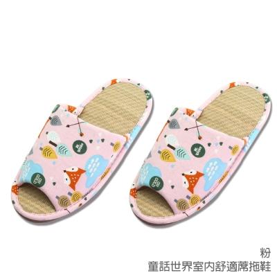 童心未泯-童話世界室內舒適蓆拖鞋