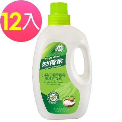 妙管家-小蘇打環保驅蹣濃縮洗衣精920g(12入/箱)