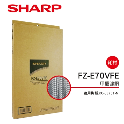 SHARP 夏普 KC-JE70T-N 專用甲醛濾網 FZ-E70VFE