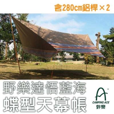 【台灣 Camping Ace】民族風藍海蝶型300D天幕帳篷全套組
