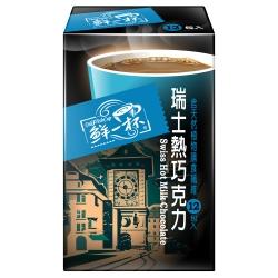 鮮一杯 瑞士熱巧克力(20gx12入)
