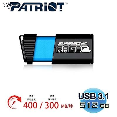 Patriot美商博帝 RAGE2 512GB USB3.1 隨身碟