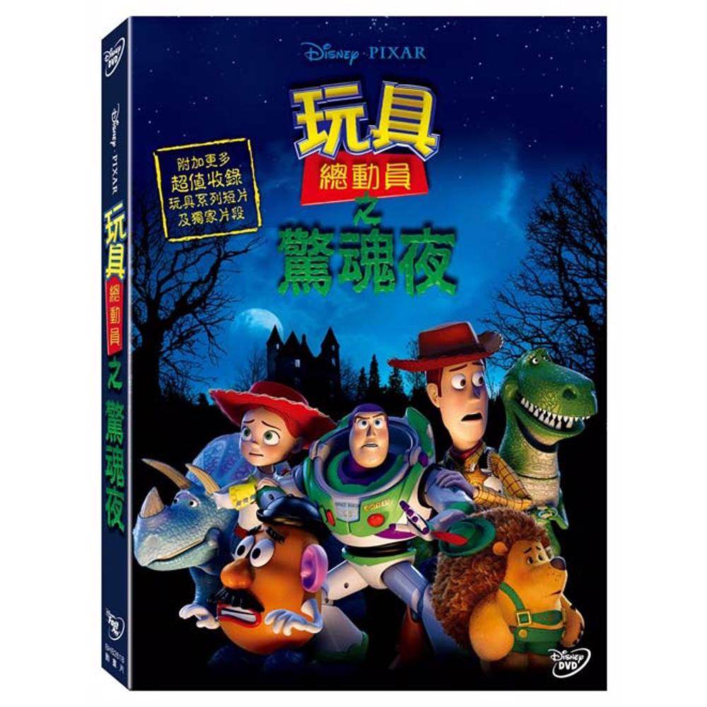 玩具總動員之驚魂夜 DVD
