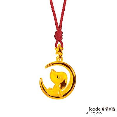 J'code真愛密碼 月光旺旺黃金墜子 送項鍊