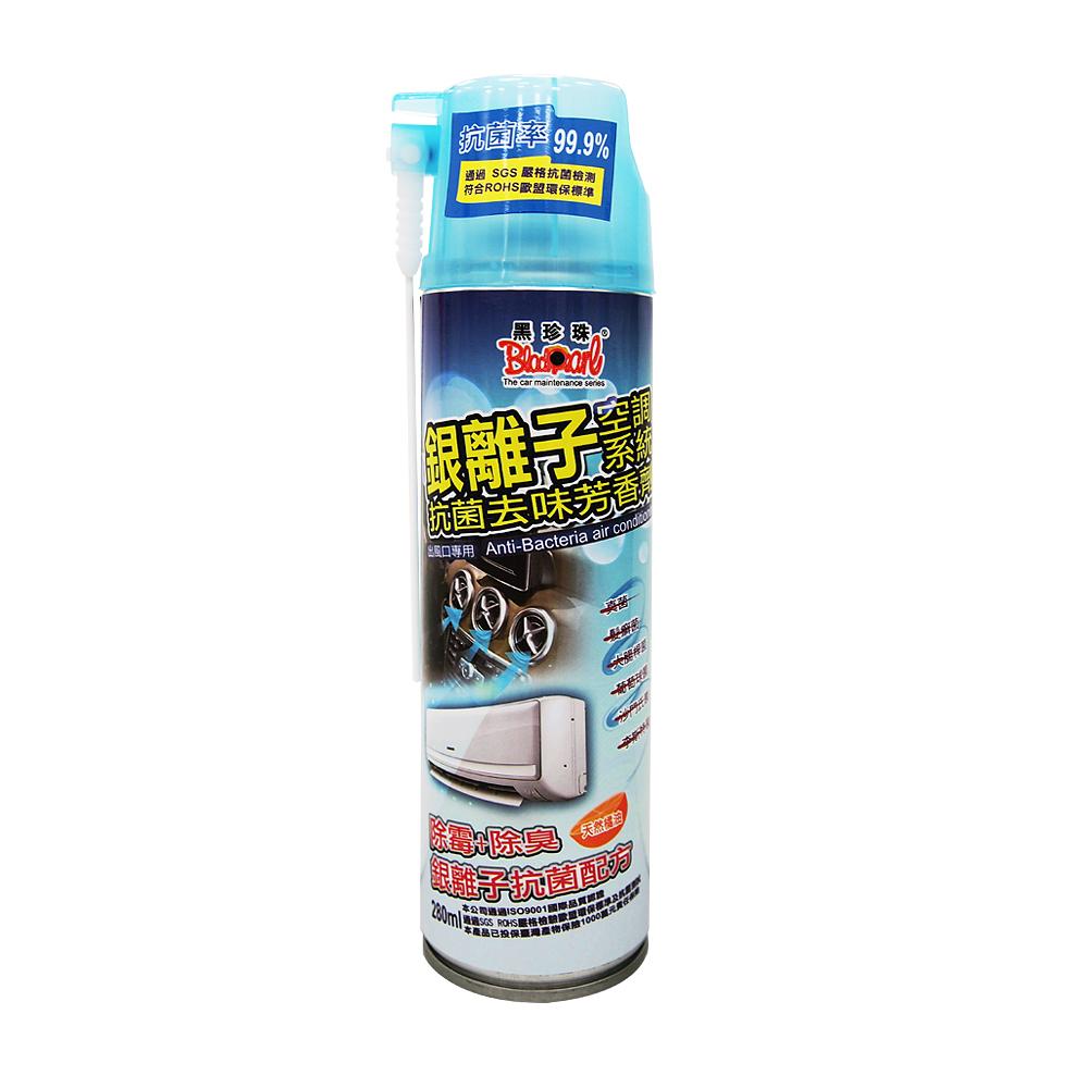 [快]黑珍珠銀離子空調抗菌去味芳香劑