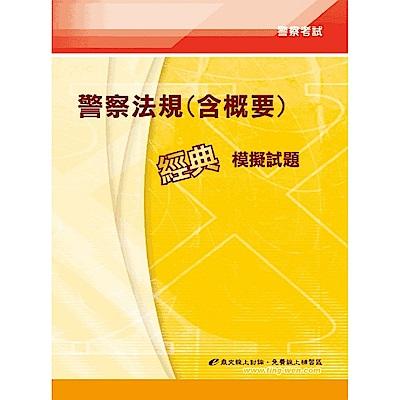 警察法規(含概要)經典模擬試題(4版)