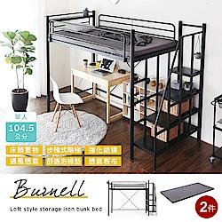 伯奈爾系列工業風單人步梯設計雙層鐵床架2件組/高173.5cm/DIY自行組裝