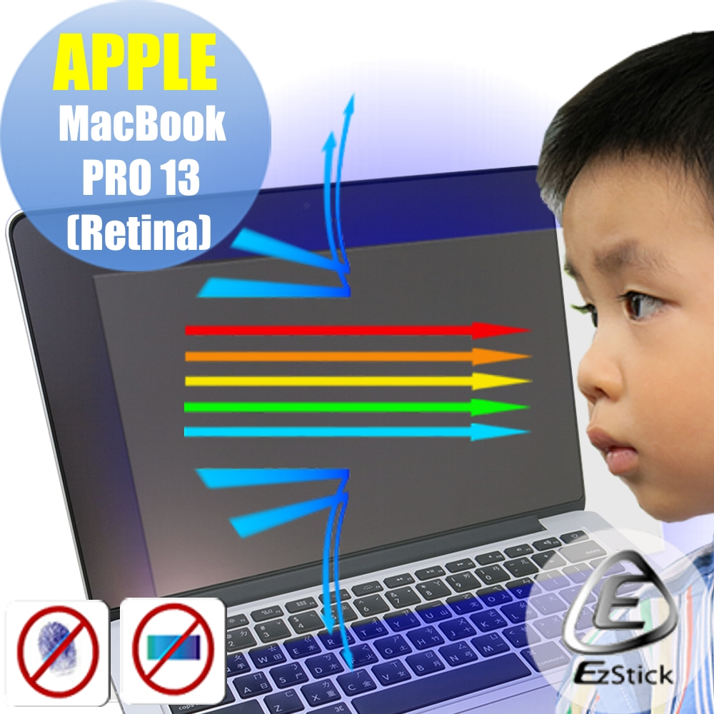 EZstick APPLE MacBook Pro Retina 13 防藍光螢幕貼