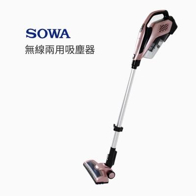 SOWA首華 手持無線充電吸塵器 STC-KYR06DC