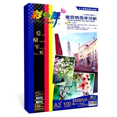 彩之舞 A3+ 防水 優質噴墨專用紙HY-A22--200張