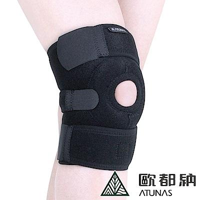 【ATUNAS 歐都納】 運動休閒防護護具/開放式軟鐵護膝A1-SA1601黑