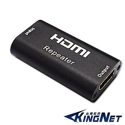 【KINGNET】HDMI延長器 中繼器 影像傳輸40米 影像訊號放大器 訊號延長 延長器
