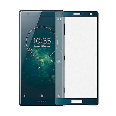 【SHOWHAN】SONY XZ2 2.5D 電競級霧面滿版滿膠玻璃保護貼 綠色