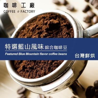 咖啡工廠 台灣鮮烘綜合咖啡豆-特選藍山風味(450g)