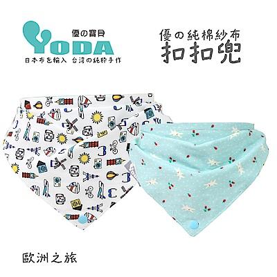 YoDa 優的純棉紗布扣扣兜-歐洲之旅
