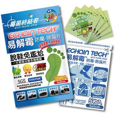 Echain-Tech-易解霉-防霉除臭片-30片裝