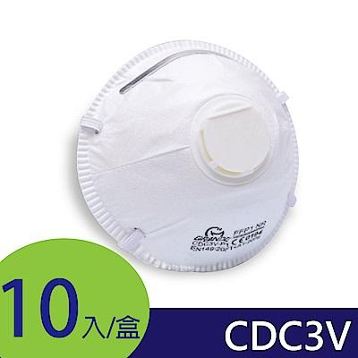 GRANDE 工業歐規FFP1-CDC3V│碗型防塵氣閥口罩│10入盒│