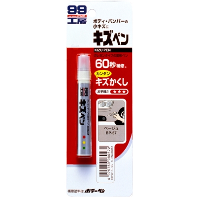 日本SOFT 99 蠟筆補漆筆(灰色)-8H @ Y!購物