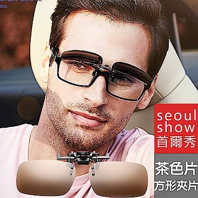 seoul show首爾秀 小方形墨鏡夾片太陽眼鏡掛片  茶色片