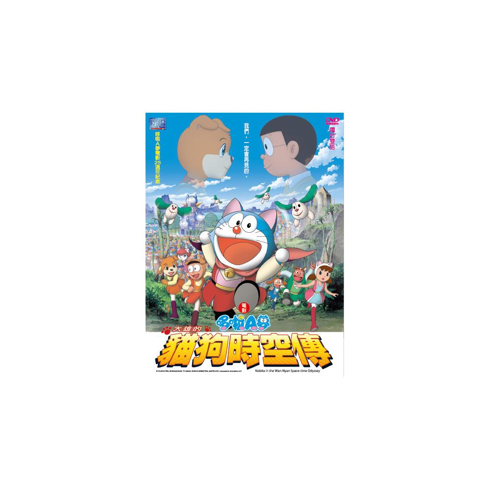 哆啦A夢 貓狗時空傳DVD