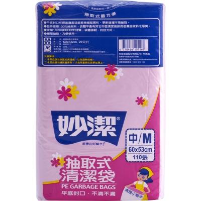 妙潔 抽取式 清潔袋 M-110張