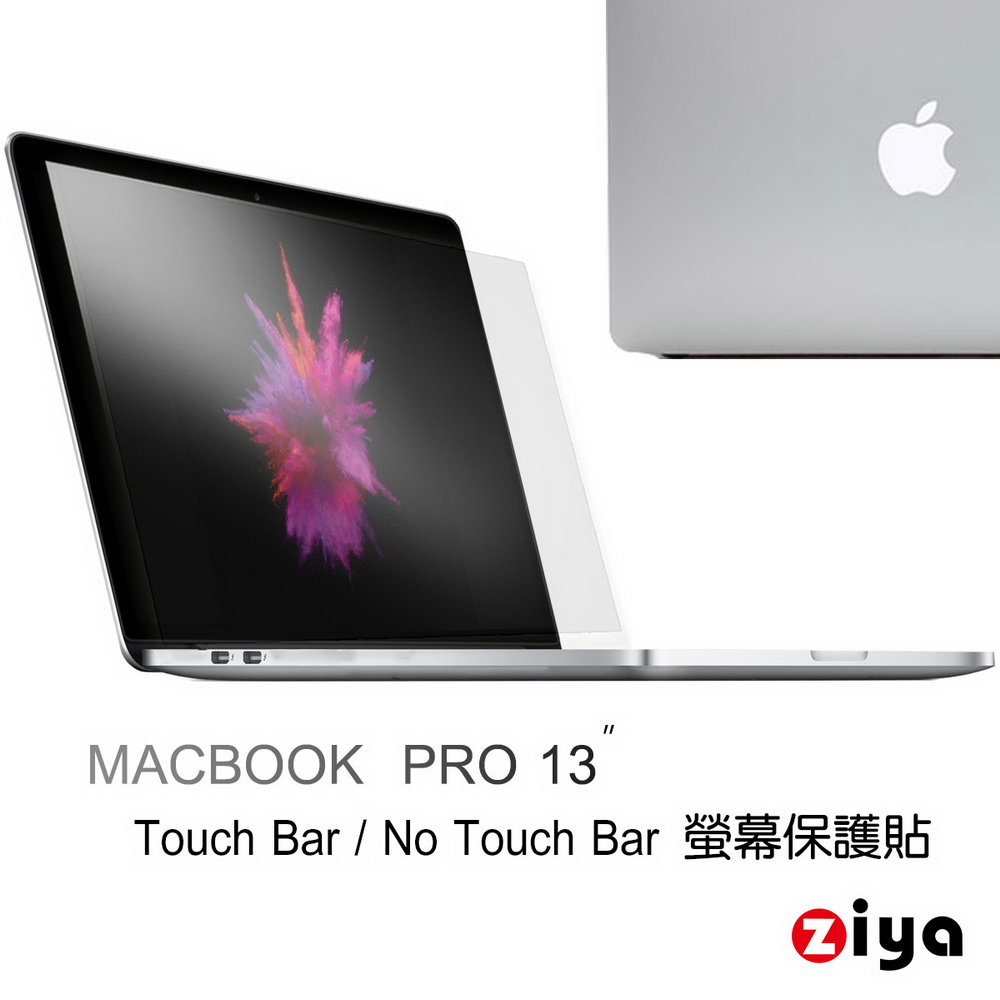 Macbook Pro13 Touch Bar/No Touch Bar霧面抗括螢幕貼