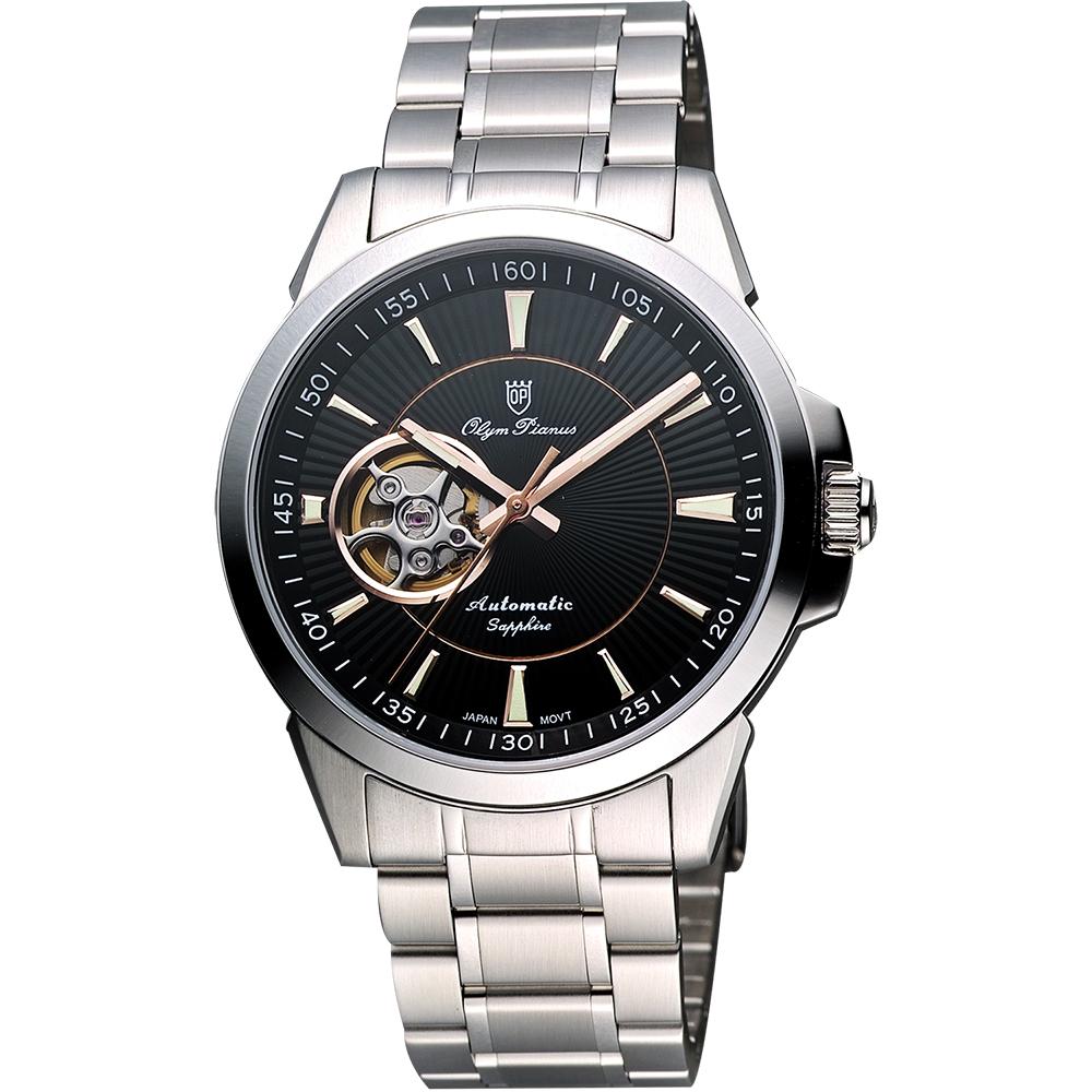 Olympianus 奧柏 都會鏤空時尚機械腕錶-黑/銀/40mm