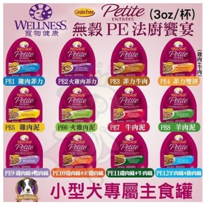 WELLNESS-無穀PE法廚饗宴主食罐 3oz/罐 12種口味可選擇