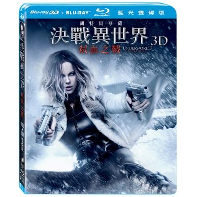 決戰異世界-弒血之戰-3D-2D雙碟版-藍光-BD