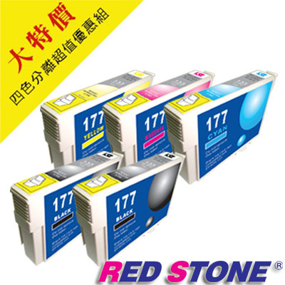 RED STONE for EPSON NO.177(二黑三彩)超值優惠組