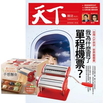 天下雜誌  半年12期  贈 愛上100%天然原味的手感麵食X~Galaxy製麵機~