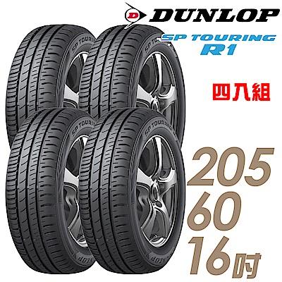 【登祿普】SPR1-205/60/16高性能輪胎 四入組 適用Fortis.Savrin