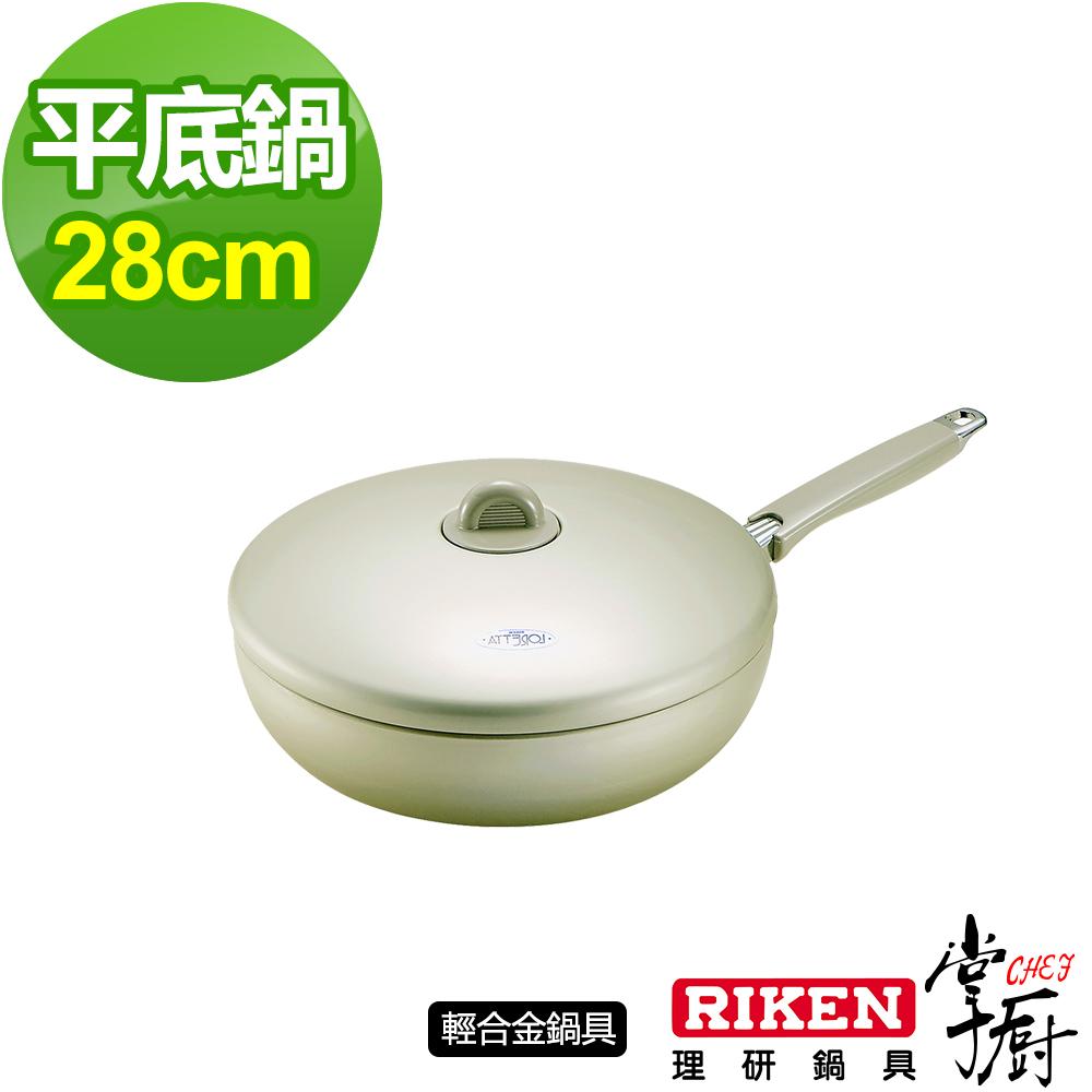 掌廚 RIKEN日本理研單柄平底鍋-28cm(含蓋)