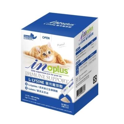 IN-PLUS贏 L-LYSINE貓用離胺酸(1g x 30入/盒)《2盒組》