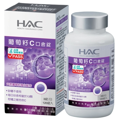 【永信HAC】葡萄籽C口含錠(120錠)