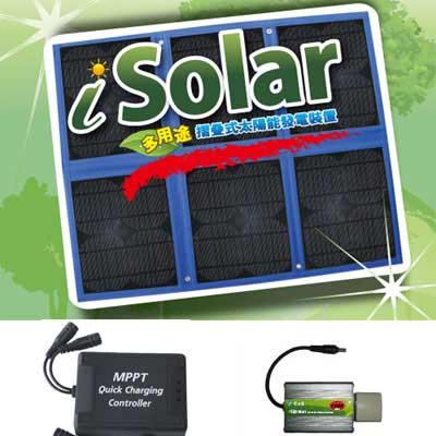 戶外休閒多用途折疊式太陽能發電裝置(40W)