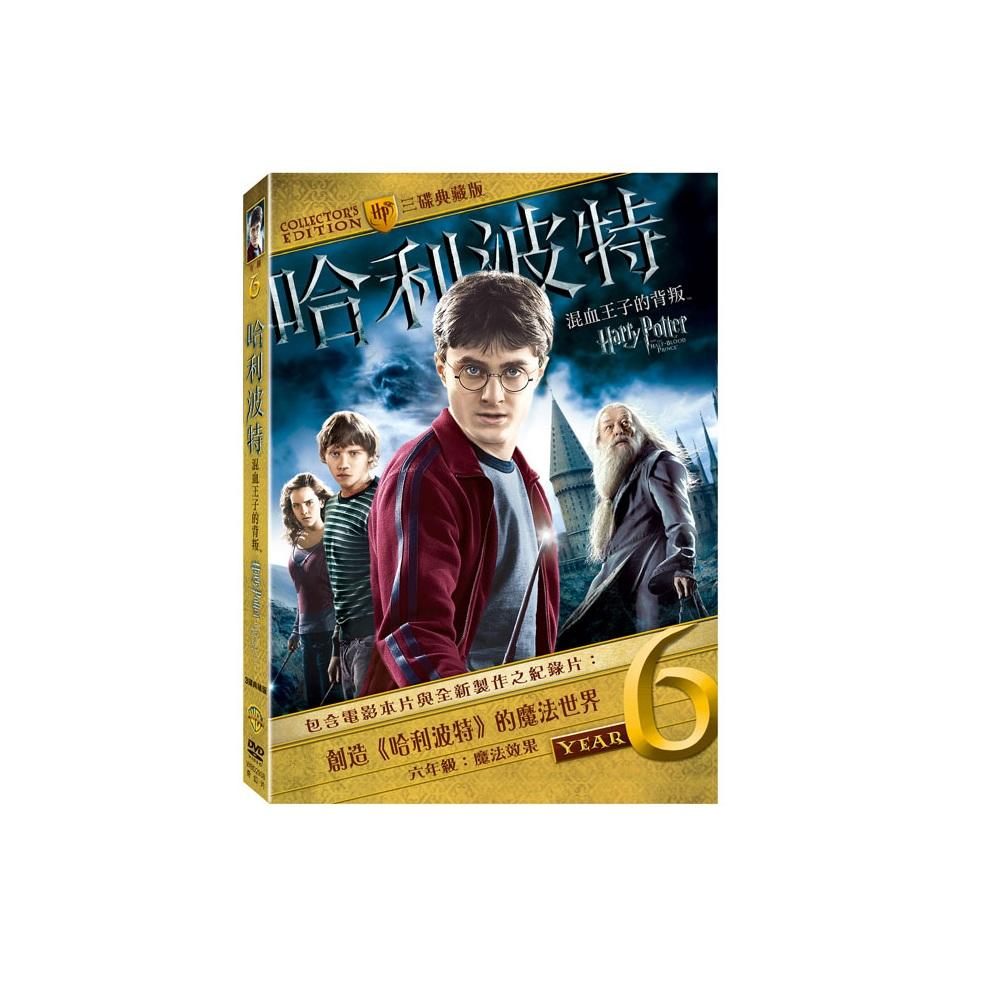 哈利波特6 混血王子的背叛DVD (三碟典藏版) Harry Potter 哈利波特第六集