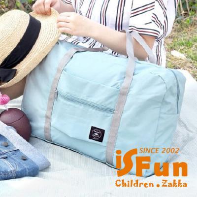 iSFun 旅行專用 防潑水大容量摺疊包 粉藍