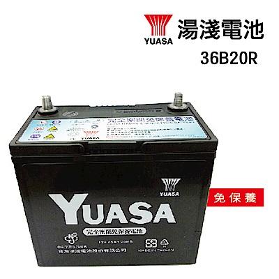 【湯淺】Yuasa 免保養電瓶/電池 送專業安裝 汽車電池推薦(36B20R 小頭)