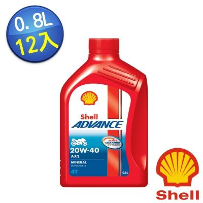 殼牌  Shell ADVANCE AX3 0.8L機車用 20W-40 合成機油-12入