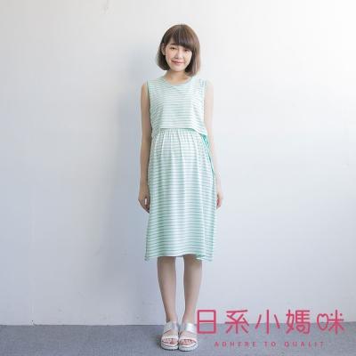 日系小媽咪孕婦裝-韓製哺乳衣~撞色條紋腰抽繩無袖洋裝 (共四色)