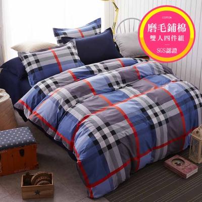Ania Casa 昆士蘭 雙人鋪棉兩用被套 美肌磨毛 台灣製 雙人床包四件組