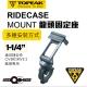 "TOPEAK RIDECASE MOUNT 1-1/4"" 龍頭固定座 product thumbnail 1"