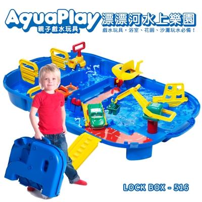 瑞典Aquaplay 漂漂河水上樂園-516