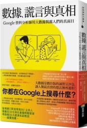 數據-謊言與真相-Google資料分析師用大數據揭露人們的真面目