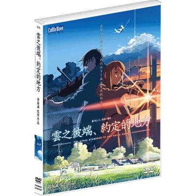新海誠-雲之彼端-約定的地方-普通版-DVD
