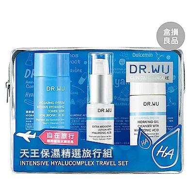 (即期品)DR.WU天王保濕精選旅行組-盒損品(效期20190630)