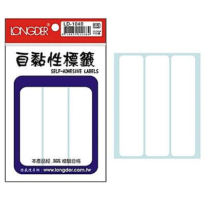 龍德 LD-1042 全白 自粘標籤 45P  (20包/盒)