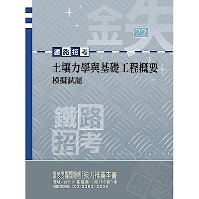 土壤力學與基礎工程概要模擬試題(初版)